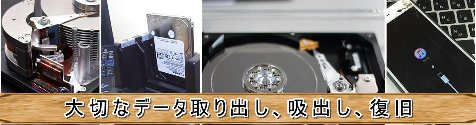 (タイトルバナー)HDDデータ復旧