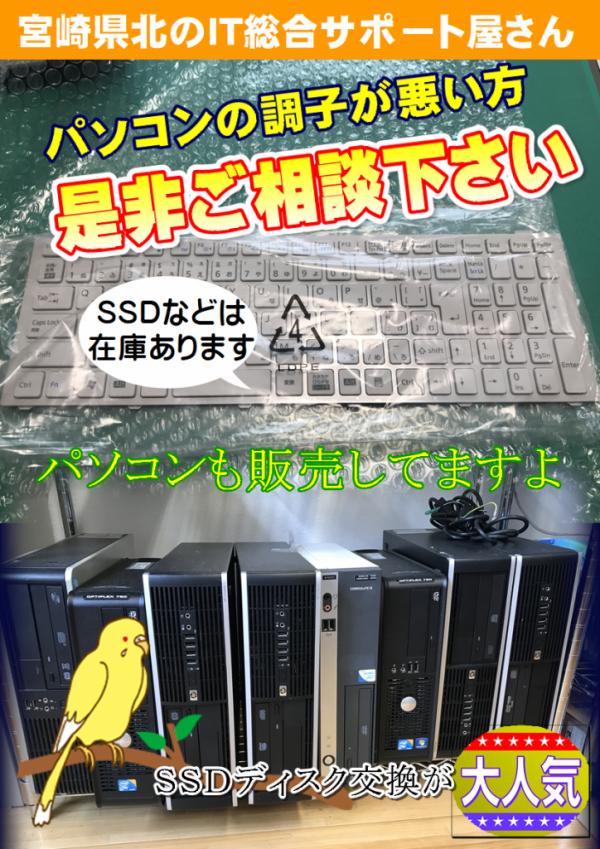 宮崎県北のパソコン販売からSSD交換高速化まで