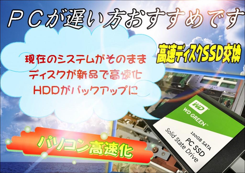SSDディスク交換致します。日向市延岡市
