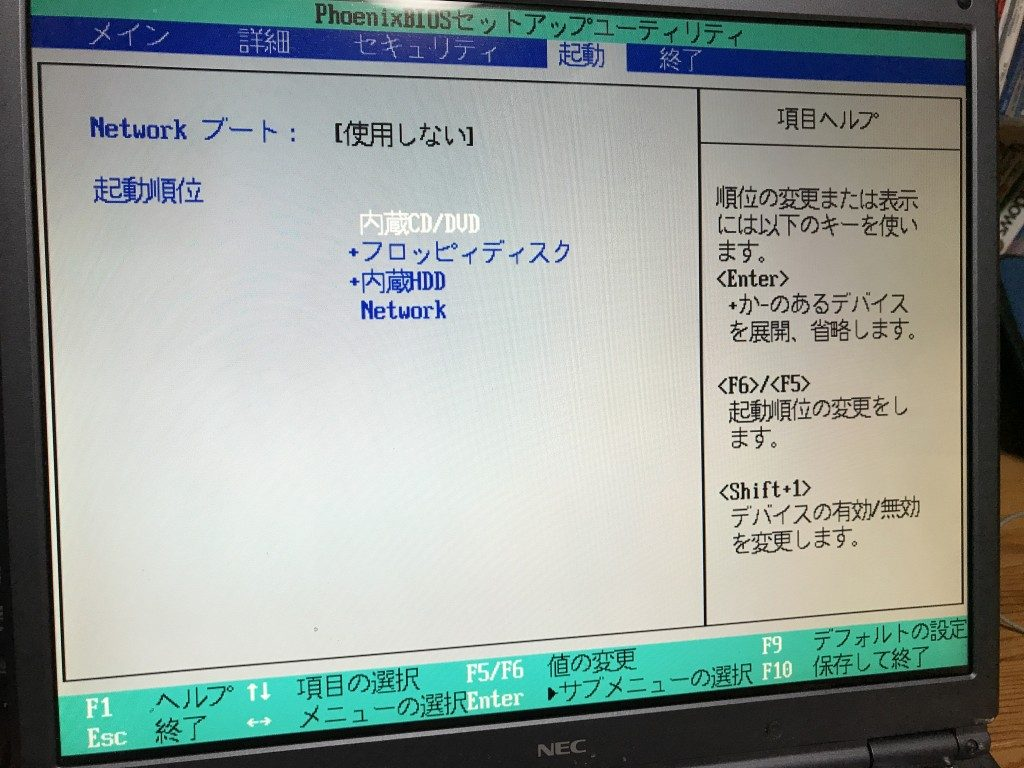 宮崎県北のパソコン屋 トラブル対応