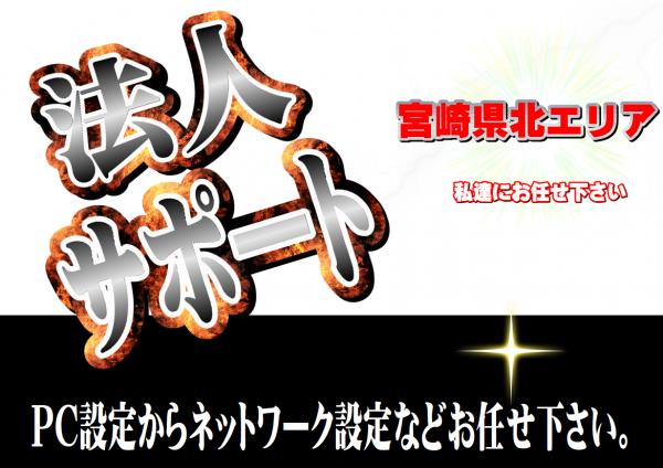 宮崎県北法人サポート