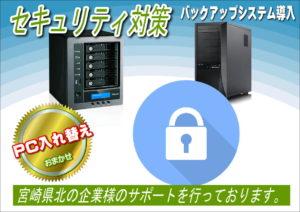 セキュリティ対策 バックアップシステム導入