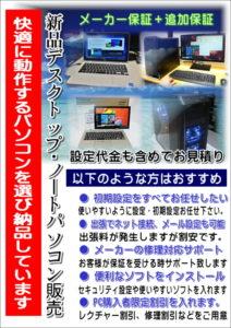 新品PCを販売しております