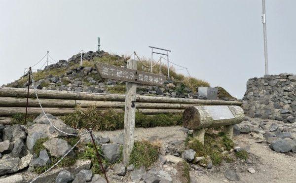 日向市のパソコン屋さんが高千穂の峰に登りました。