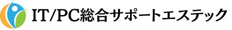 宮崎県IT/PC総合サポートエステック